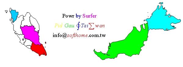 Malaysia 馬來西亞