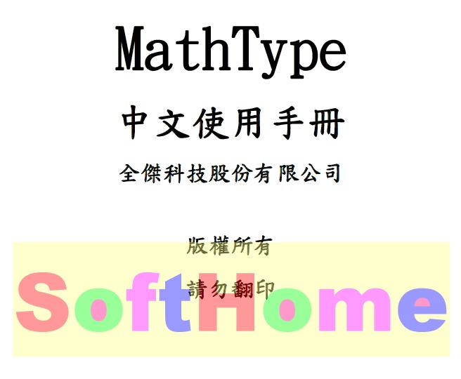 MathType 中文手冊