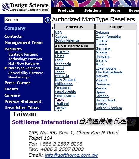台灣區授權 代理商