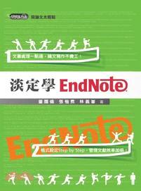 淡定學EndNote
