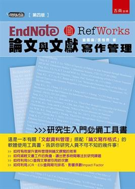 Endnote & Refworks 論文與文獻寫作管理