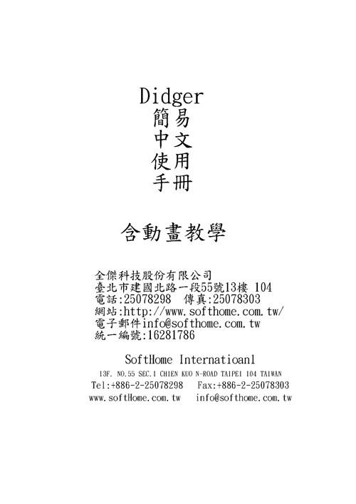 Didger簡易使用手冊