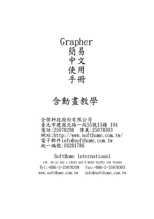Grapher簡易使用手冊