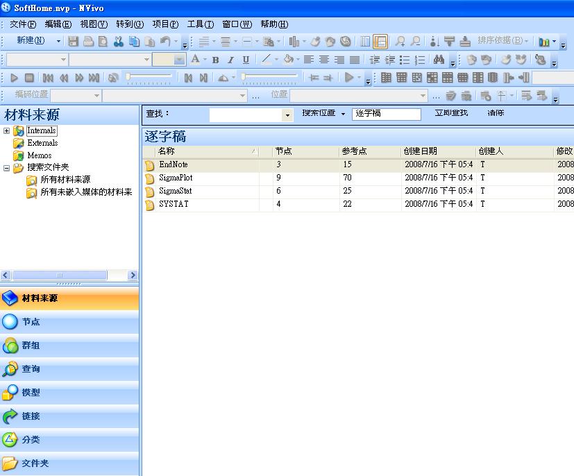 簡體中文視窗介面