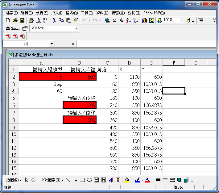 多邊型Node產生器.xls 有範例檔